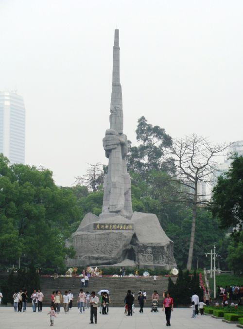 Guangzhou Insurrectional Martyr Cemetery Park